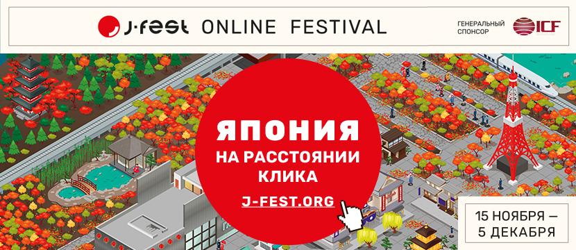 Фестиваль японской культуры J-FEST