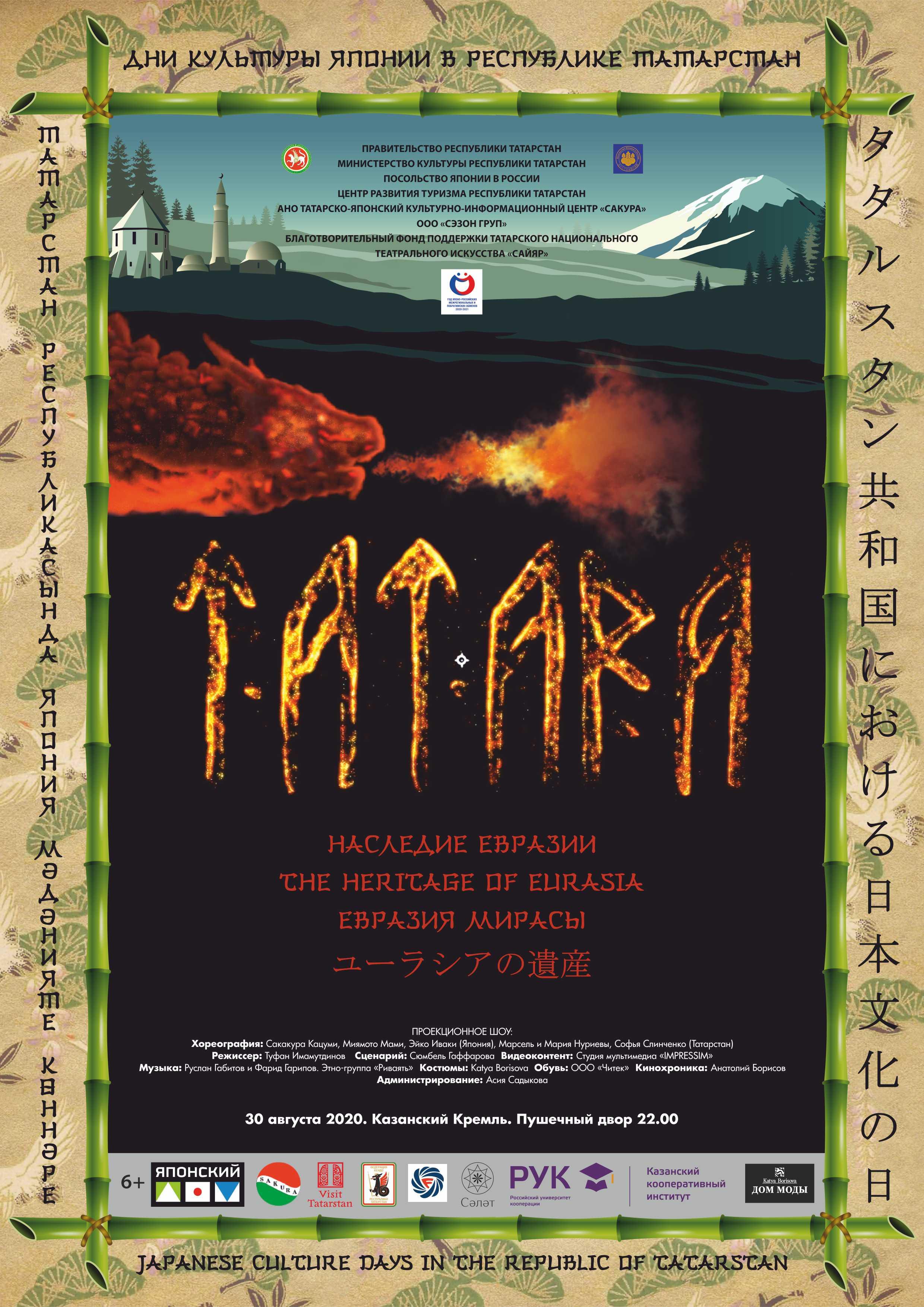 Фестиваль японского кино в Казани