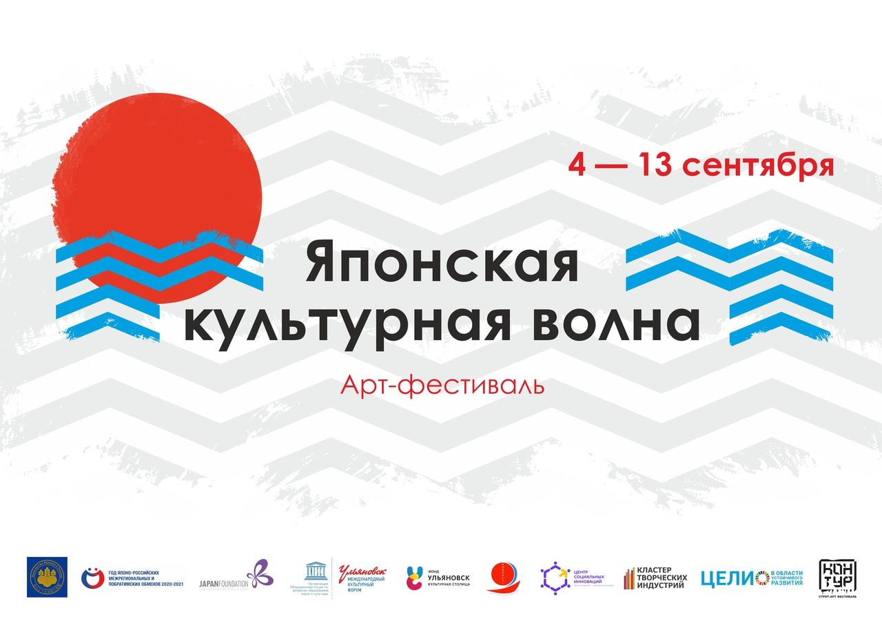 Фестиваль: Японская культурная волна в Ульяновске