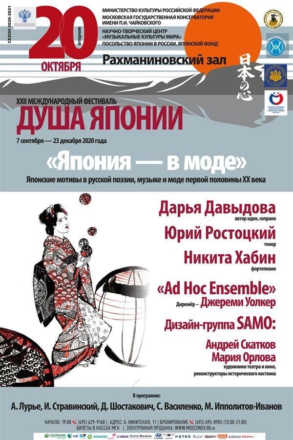 XXII Международный фестиваль «Душа Японии»