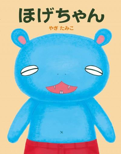 Литературные чтения детских книжек наяпонском языке