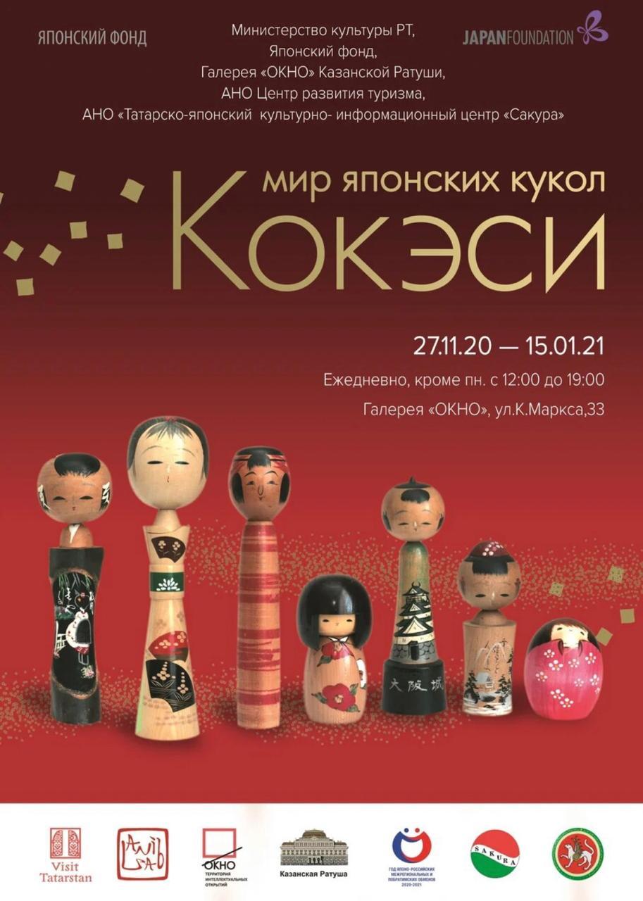Выставка: Мир японских кукол Кокэси