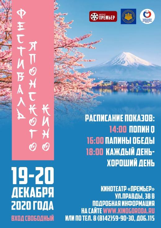 Фестиваль японского кино в Петрозаводске