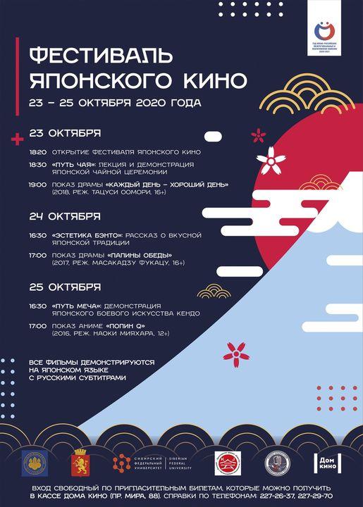 Фестиваль японского кино в Красноярске